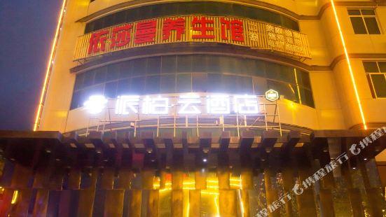 派柏·雲酒店(廣西靖西綉球大道)