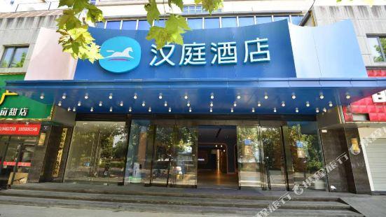 漢庭酒店(千島湖旅遊碼頭中心店)