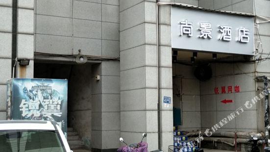 武漢尚景酒店
