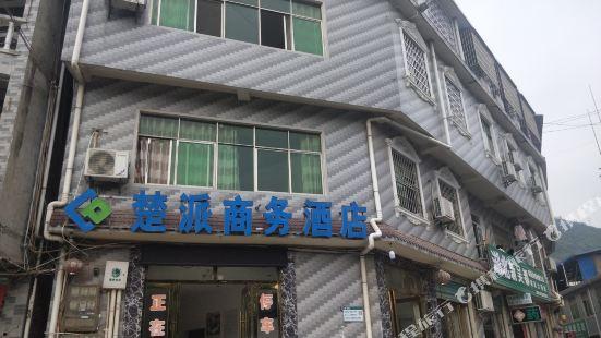 仙島湖楚派商務酒店