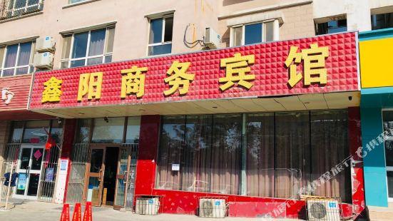 烏魯木齊鑫陽商務賓館