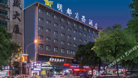 岳陽明都商務酒店