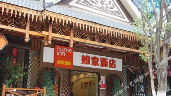 如家酒店(景洪曼聽公園小吃街店)