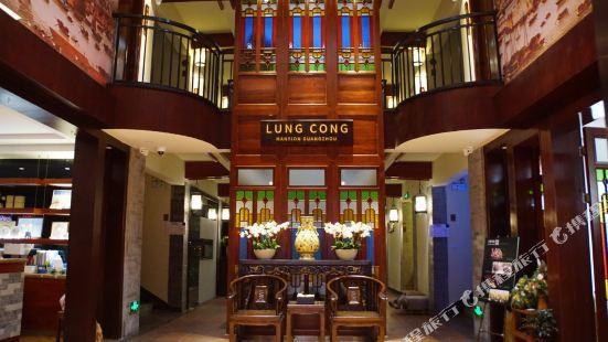 Longzang Residence·Guangzhou Baoyuan 81 Guesthouse