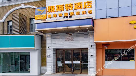 雅斯特酒店(武漢菱角湖地鐵站店)