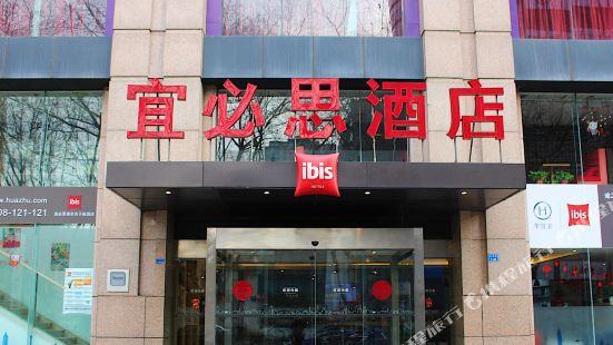 Ibis Hotel (Nanjing Confucius Temple)