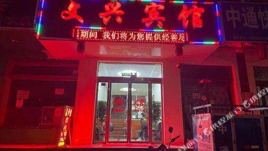 永靖文興賓館
