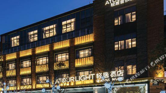 Atour Light Music Suzhou Renmin South Road