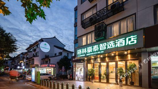 GreenTree Inn Express (Suzhou Pingjiang Road, The Humble Administrator's Garden)