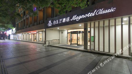 白玉蘭酒店(南昌八一廣場南京西路店)