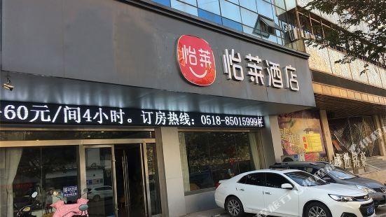 怡萊酒店(連雲港海濱浴場嘉瑞寶店)