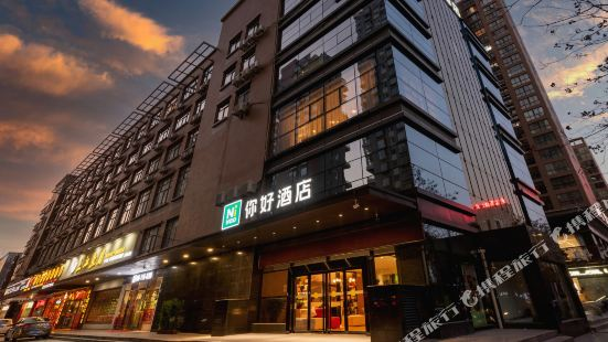 你好酒店(寶雞高新火車南站店)