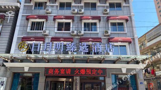 日月明臻選酒店(大連火車站松雲街店)