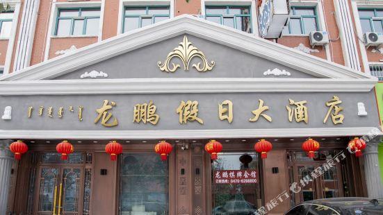滿州里龍鵬假日大酒店