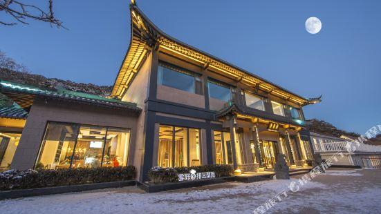黃山排雲型旅酒店