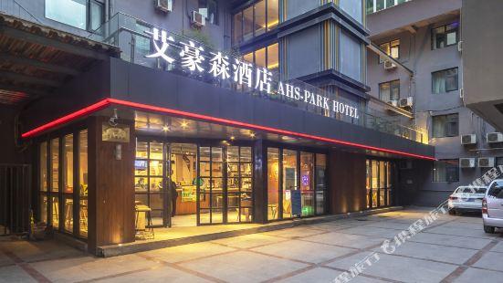 艾豪森酒店(西安小寨賽格國際店)