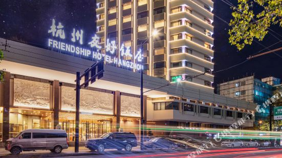 Friendship Hotel Hangzhou