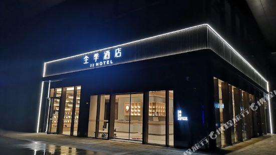 全季酒店(黃石北站杭州西路店)