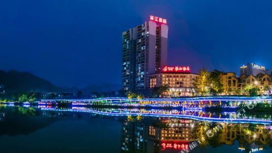 荔波小七孔濱江酒店