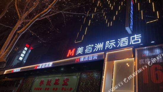 M·S美宿洲際酒店(鎮江店)