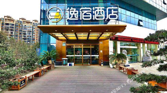 逸宿飯店(寧波南部商務區萬達廣場店)