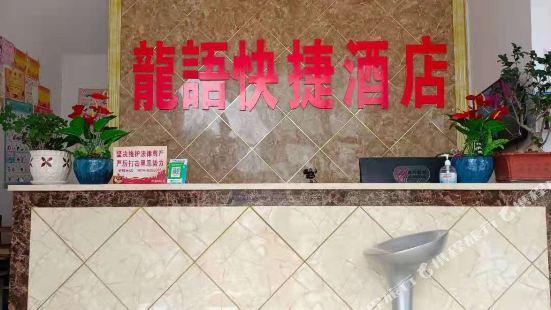 羅平龍語快捷酒店