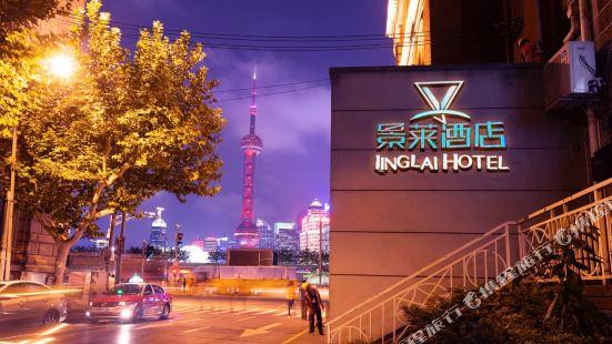 景萊酒店(上海外灘店)