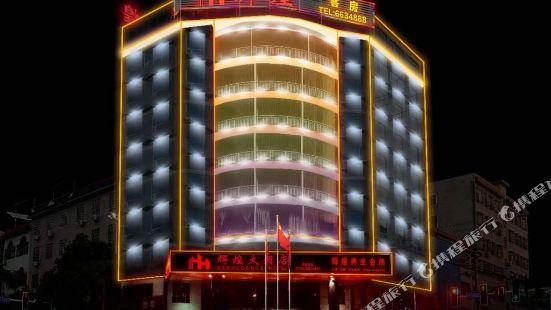 嘉禾輝煌大酒店