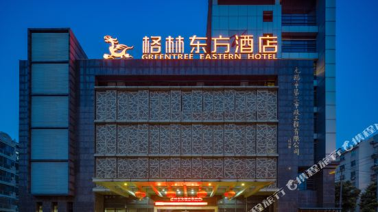 格林東方酒店(無錫蠡湖黿頭渚風景區店)