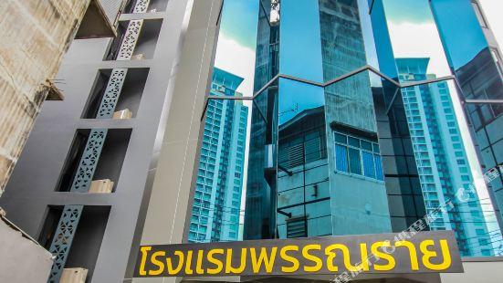 曼谷潘納萊飯店