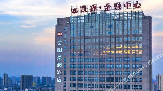 岳陽景瀾酒店
