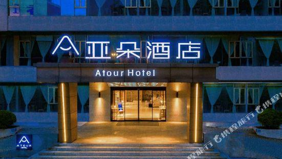 廣州天河體育中心亞朵飯店