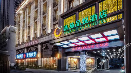 杭州蕃茄品悦酒店