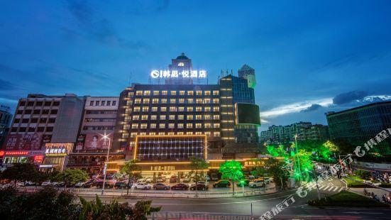 韓思·悦酒店(潮州古城人民廣場店)