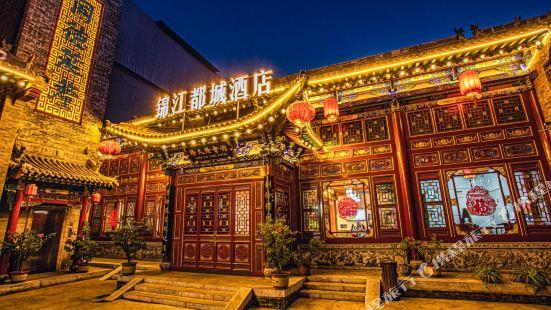 錦江都城酒店(平遙古城北門店)