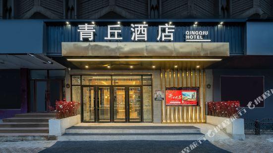 青丘酒店(哈爾濱火車站店)