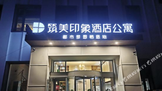 築美印象酒店公寓(青島福州路店)