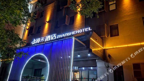 漳禾酒店(北京天壇店)