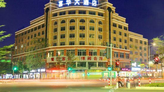 陽江富華大酒店