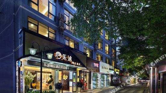 Lijiang Letu Boutique Hotel (Guilin Xiangshan Scenic Spot Two Rivers and Four Lakes Branch)