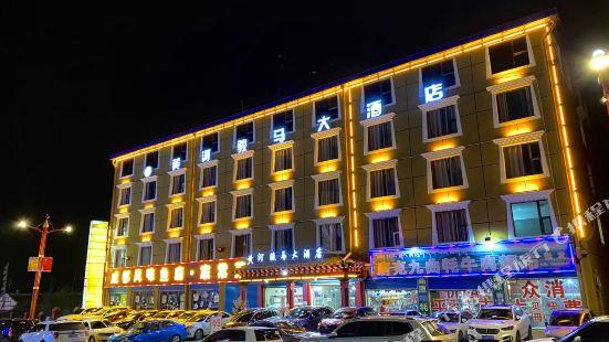 若爾蓋黃河駿馬大酒店