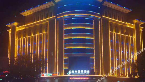 吐魯番西州國際酒店