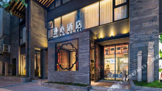 Man Xin Xi'an Changanli Hotel