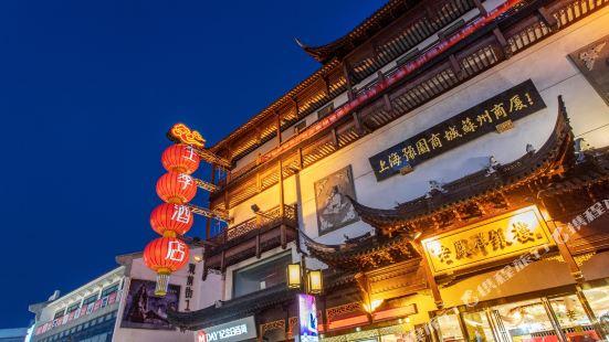全季酒店(蘇州觀前步行街店)