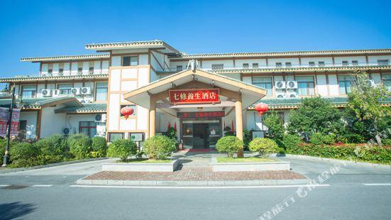 龍虎山七修養生酒店