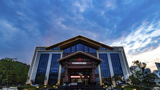 華安國際假日酒店