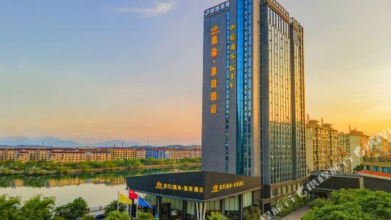 資興鑫淼豪廷酒店