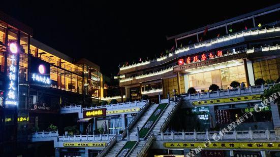 安康香溪藝文酒店