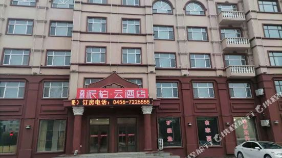 如家派柏·雲酒店(五大連池風景區店)