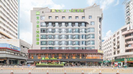 宜必思尚品酒店(福州五一廣場店)